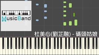 """杜美心/劉芷融 - 碼頭姑娘 Lady of the Pier - """"還願"""" 遊戲原聲帶 - Piano Tutorial 鋼琴教學 [HQ] Synthesia"""