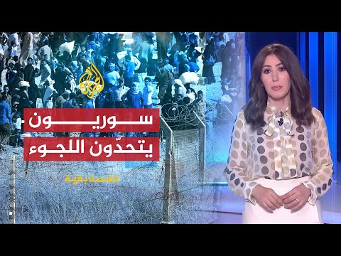 للقصة بقية- سوريون يتحدّون اللجوء  - نشر قبل 26 دقيقة