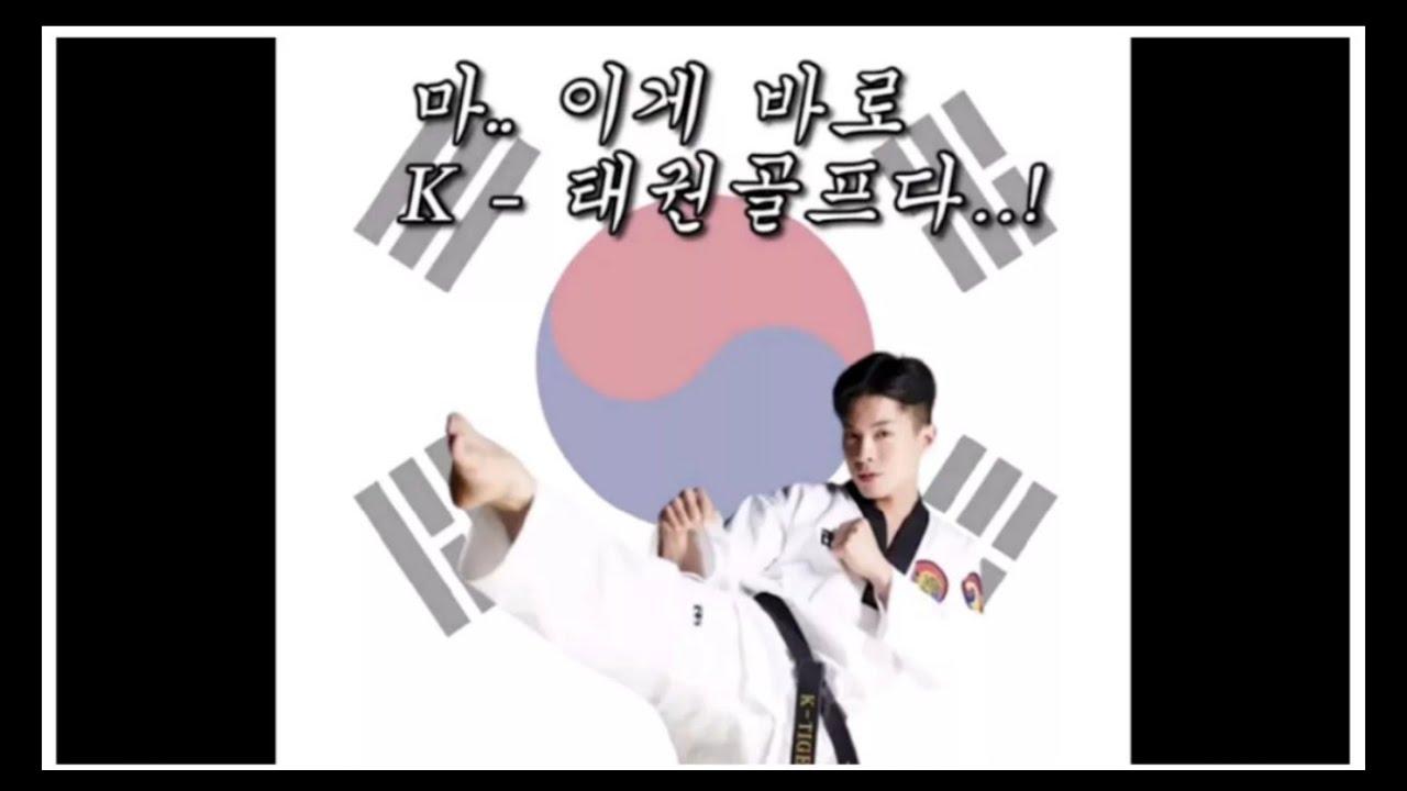 [나태주🥋K-태권골프⛳] call me taejoo ( 나태주의 부르면 간다 )