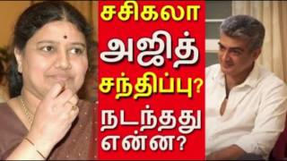 Shocking Reason Behind Actor Ajith Meeting Sasikala At Poes Garden | TN CM Jayalalithaa Death
