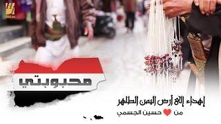 بالفيديو ..«الجسمي» يهدي الشعب اليمني «محبوبتي»