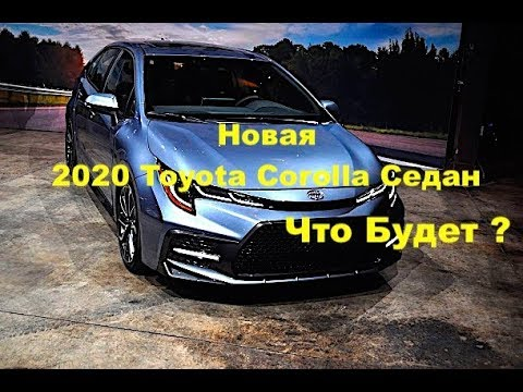 Новая 2020 Toyota Corolla Sedan HYBRID Получил Новости от Toyota by DSN