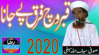 Late Sufi Saifullah Saifi New Best Naat Part 1 Raza Sound Tatlay Aali