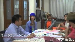ゲストに三日月大造さん ミュージカリー・シガ・ハグ 2014/06/11