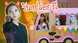 Fun Family Boxfort halloween  Ep.2