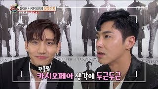 [Section TV] 섹션 TV - Adult sexy show off TVXQ come back 20180402