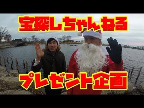 クリスマスプレゼント企画!!トレジャーハントでプレゼント!オリジナルTシャツもあるよ!