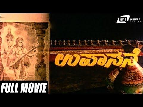 Upasane – ಉಪಾಸನೆ | Kannada Full Movie | Aarathi | Leelavathi | Classical Movie