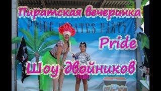 PRIDE PARTY 2017 l ШОУ ДВОЙНИКОВ l танцевальная студия l Херсон Украина l Дети Спорт l