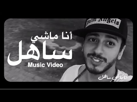 Saad Lamjarred - Ana Machi Sahel (EXCLUSIVE Music Video) | (