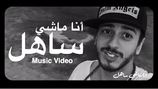 Saad Lamjarred - Ana Machi Sahel (EXCLUSIVE Music Video) | (سعد لمجرد - انا ماشي ساهل (حصريأ(, 2016-07-08T23:12:50.000Z)