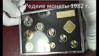 Годовой набор монет СССР 1982  года, все редкие и дорогие разновидности. (Урок №9)
