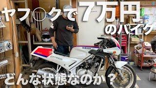 ヤフオクで7万円のバイクにイチャモンつけてみた!FZR250(1988)参考動画