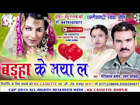 गोरेलाल बर्मन-Cg Song-Badha Ke Maya La-Gorelal Barman-Ratan Sabiha-New Chhatttisgarhi Geet Video2018