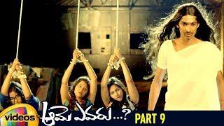 Aame Evaru Telugu Horror Movie HD | Aarthi Agarwal | Anil Kalyan | Dhanraj | Part 9 | Mango Videos