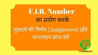 How to Download judgement copy of any court case in hindi