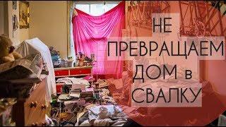 """ВЕЩИ, которые выдают в хозяйке """"ПЛЮШКИНА"""" и превращают дом в свалку"""