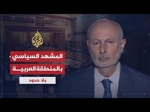 بلا حدود-يزيد صايغ  - نشر قبل 9 ساعة