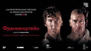 Франкенштейн: Камбербэтч - трейлер