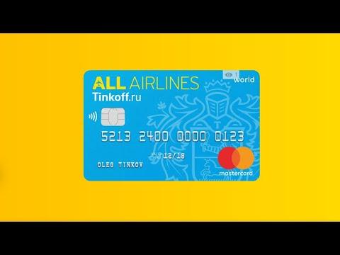 Кредитные карты Тинькофф на Bistro-credit.ru