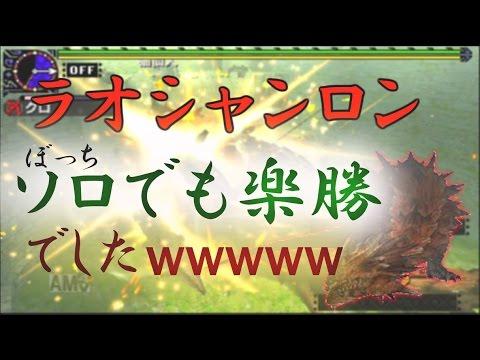 ラオシャンロン | 【MHXX】モンハンダブル ...