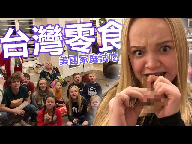 [小貝] 美國家庭試吃「台灣零食」- 超級好吃! // HUGE American Family VS Taiwan Snacks [小貝米漿 #186]
