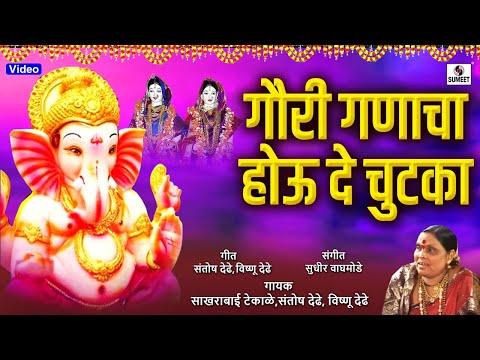 Santosh Dedhe - Gauri Ganacha Houde Chutaka - Rangla Aradhyancha Saamna - Sumeet Music