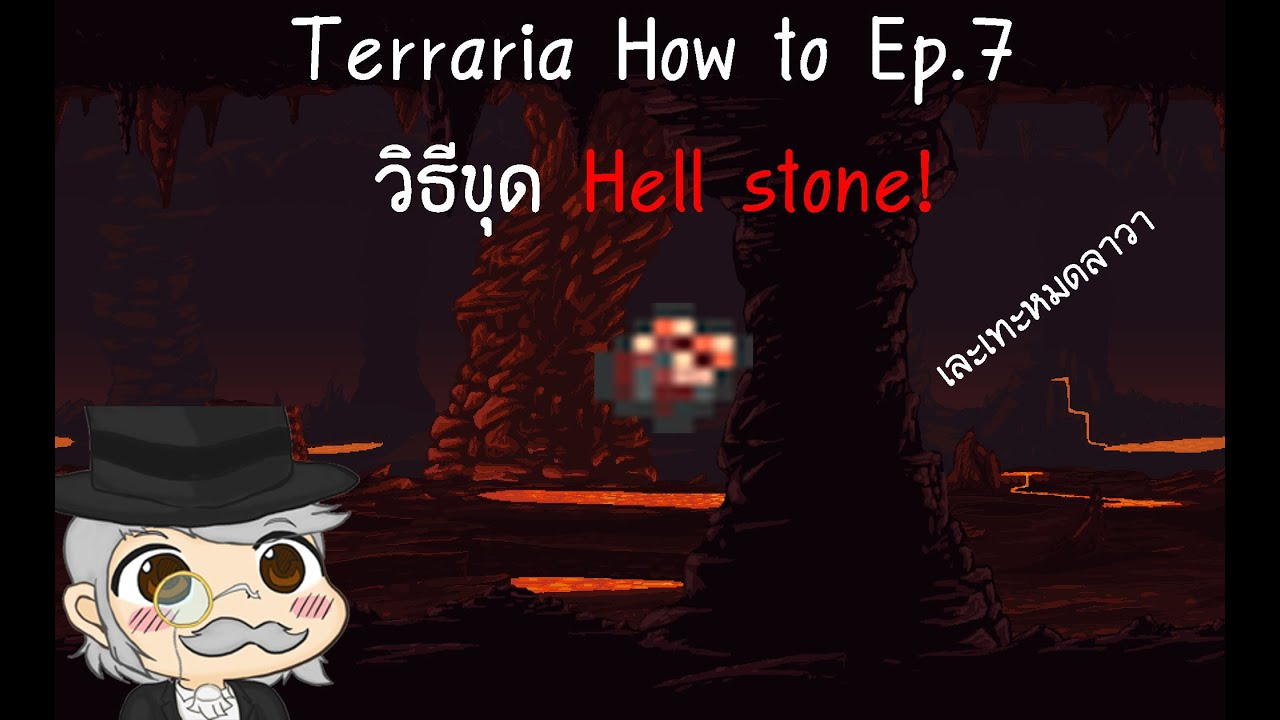 Terraria Tip and Trick Ep 7 : วิธีขุด Hellstone แบบง่ายๆ
