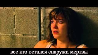Монстро 2 / Кловерфилд, 10 (русский) трейлер 2 на русском / 10 Cloverfield Lane trailer 2 russian