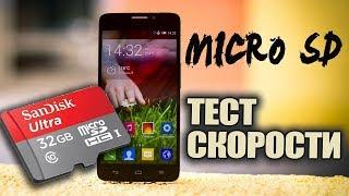 SD Micro SanDisk Ultra.  Поразительный результат китайской карты памяти на смартфоне