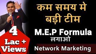 कम समय मे बड़ी टीम बनाने का M.E.P Formula | Network Marketing | MLM | SAGAR SINHA | SALES TIPS