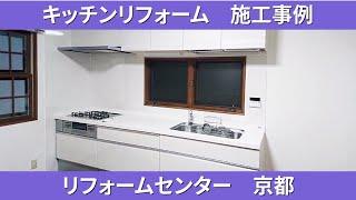 キッチンリフォーム リフォームセンター 京都