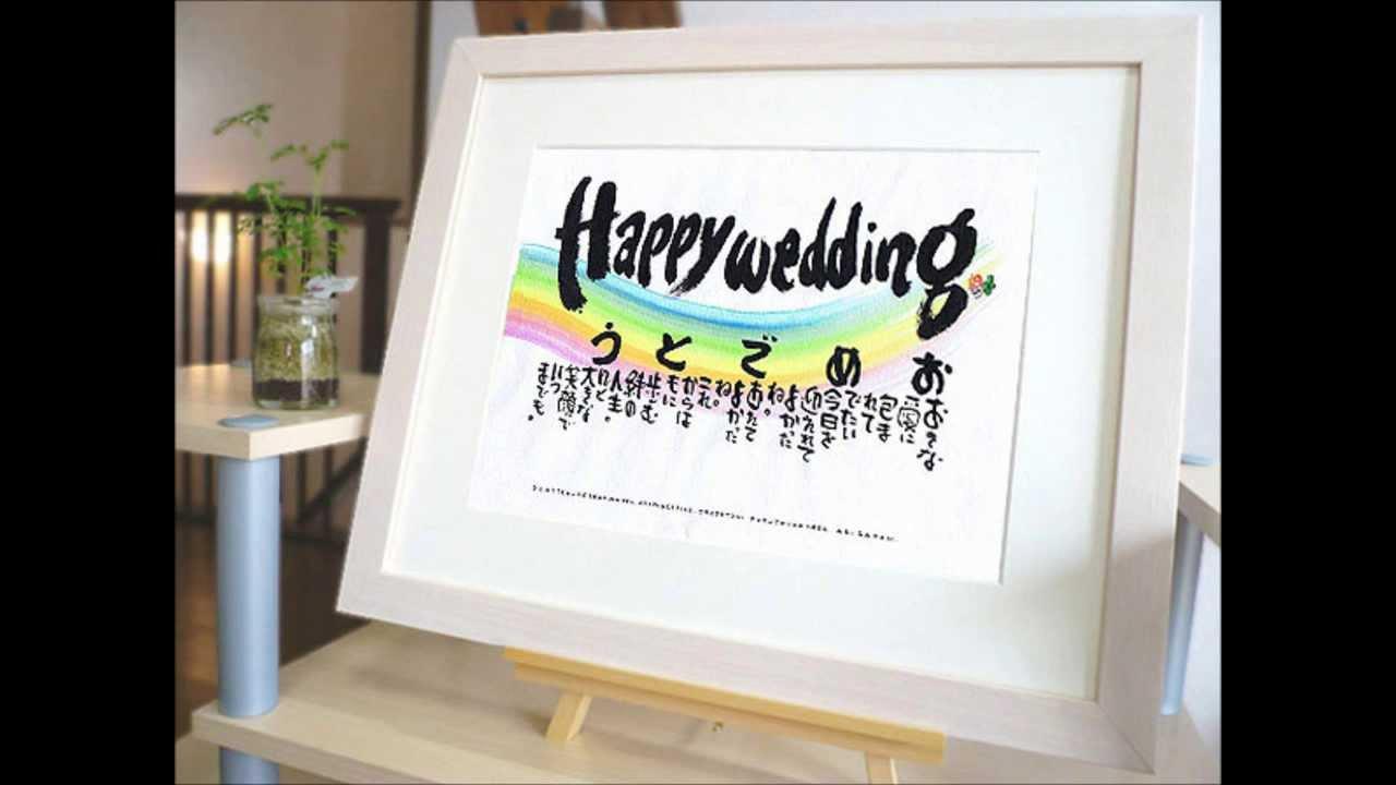 結婚式サプライズ友人から新婦へプレゼント