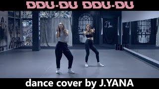 BLACKPINK - 뚜두뚜두 (DDU-DU DDU-DU) / dance cover by J.Yana