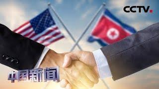 [中国新闻] 美国务卿称期待美朝在未来数周重启磋商 | CCTV中文国际