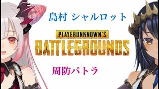 [LIVE] 【PUBG】パトラとドン勝目指す!!【島村シャルロット / ハニスト】