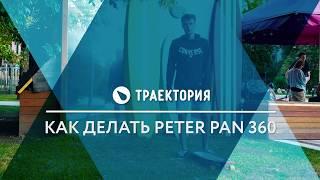 Как делать Peter Pan 360 на лонгборде. Видео урок