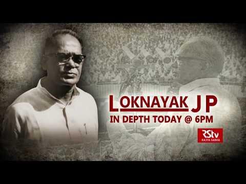 Promo - In Depth: Loknayak J P | 6 pm