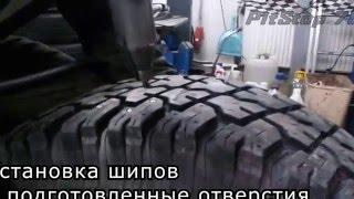Процесс ошиповки шин стандартным шипом(, 2016-01-21T09:32:57.000Z)