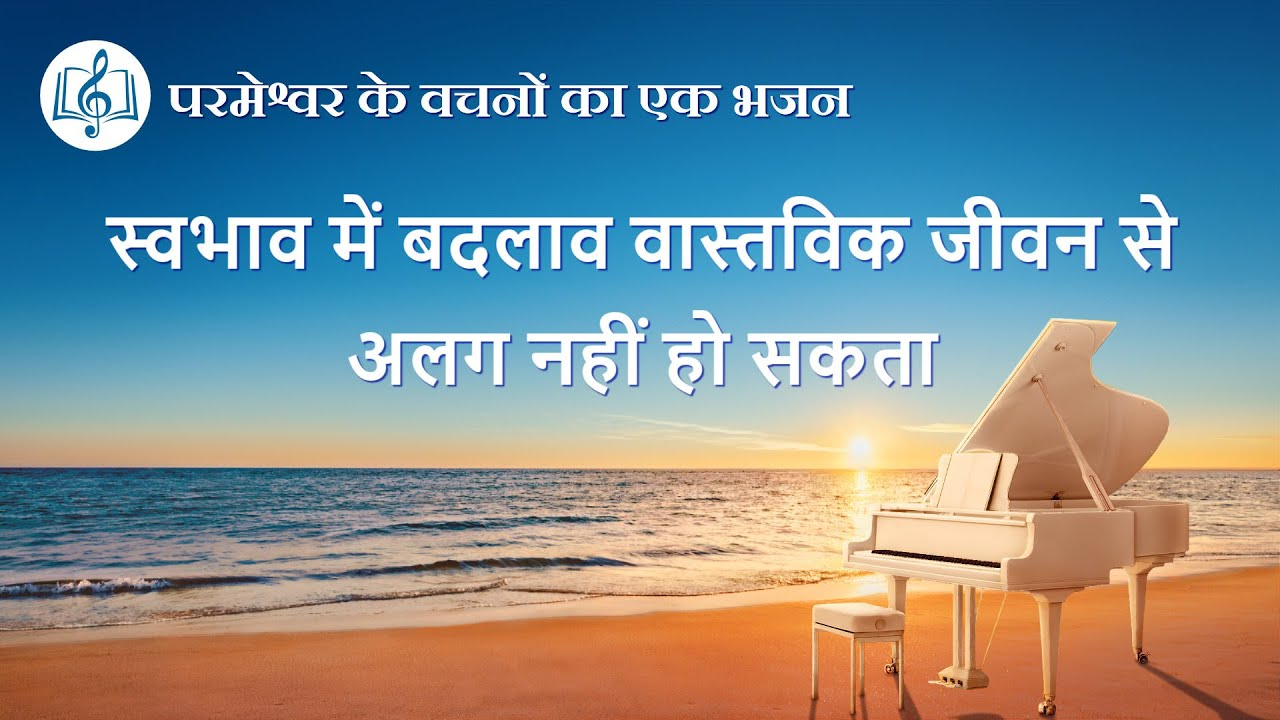 स्वभाव में बदलाव वास्तविक जीवन से अलग नहीं हो सकता   Hindi Christian Song With Lyrics