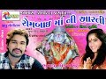 Download Momai Maa Ni Aarti | Bhuvaji Vikram Sing | Audio Song | New Superhit Song 2017 MP3 song and Music Video