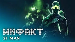 Когда выйдут Serious Sam 4 и новая Saints Row, оперативник из Splinter Cell в Rainbow Six Siege…
