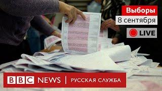 Выборы прошли. Что дальше? | Спецэфир Русской службы Би-би-си