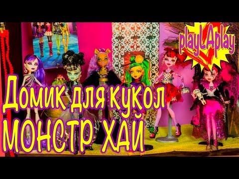 видео: Монстр Хай Игры - playlaplay Как Сделать Домик для Любимых Кукол