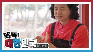 [똑똑대한민국] EP.1-3 강릉 여행|강릉 대놓고 맛…