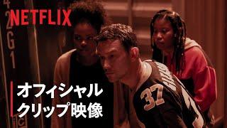 『【Netflix映画】プロジェクト・パワー』予告