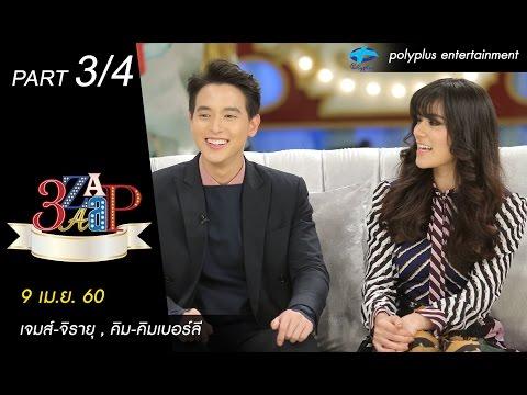 """3แซบ   9 เม.ย.60   เจมส์-จิรายุ , คิม-คิมเบอร์ลี จากละคร """"บ่วงหงส์""""   (3/4)   HD"""