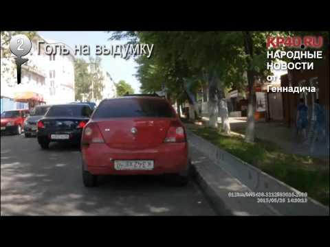 ТОП видео – все голы Калуги, горят машины и дома