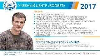 C. В. Коняев в УЦ «Зоовет» | Бешенство, вакцины, чума собак | ч. 1/5