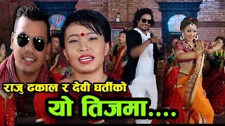 New Nepali Teej Song 2074|| Yo Tijama By Devi Gharti Magar/RaJu Dhakal Ft.Sankar B.c/Rasmi/Prem